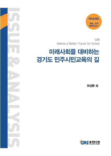 미래사회를 대비하는 경기도 민주시민교육의 길