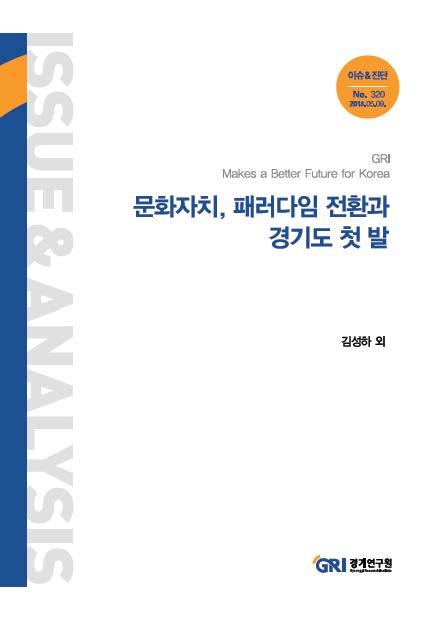 문화자치: 패러다임 전환과 경기도 첫발