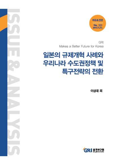 일본의 규제개혁 사례와 우리나라 수도권정책 및 특구전략의 전환