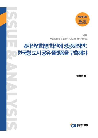 4차 산업혁명 혁신에 성공하려면 : 한국형 도시 공유 플랫폼을 구축해야