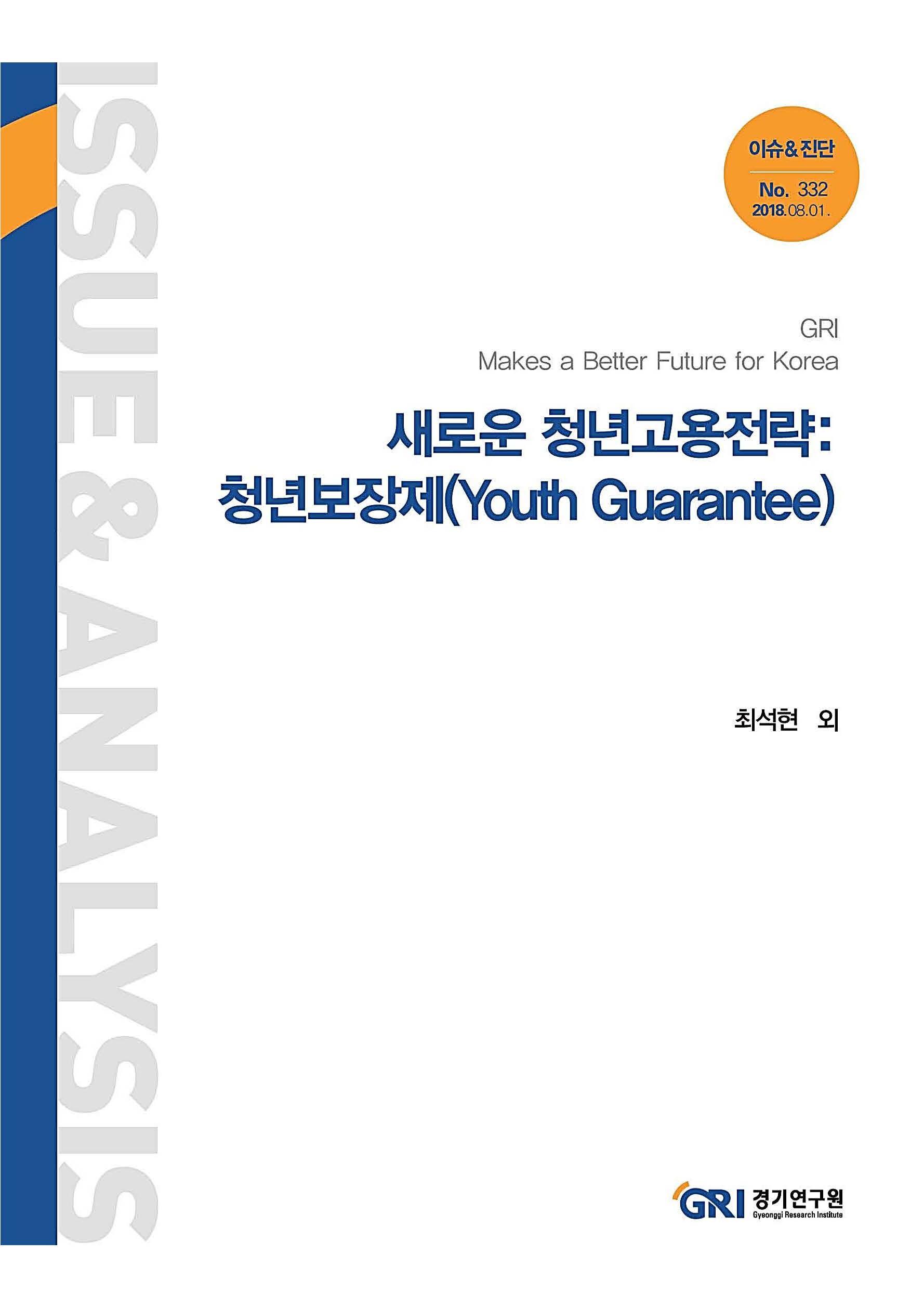 새로운 청년고용전략 : 청년보장제(Youth Guarantee)