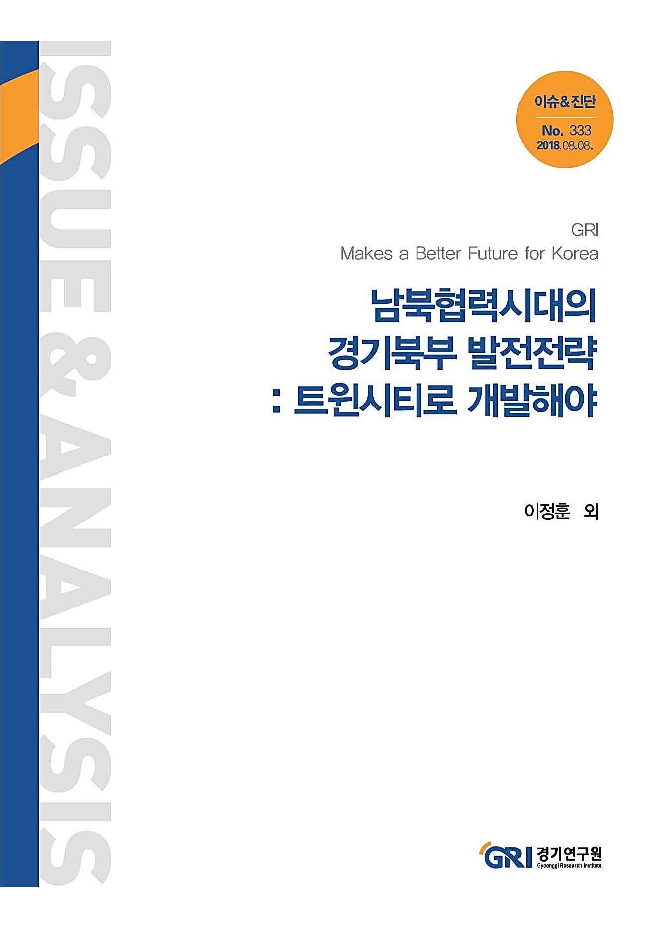 남북협력시대의 경기북부 발전전략 : 트윈시티로 개발해야