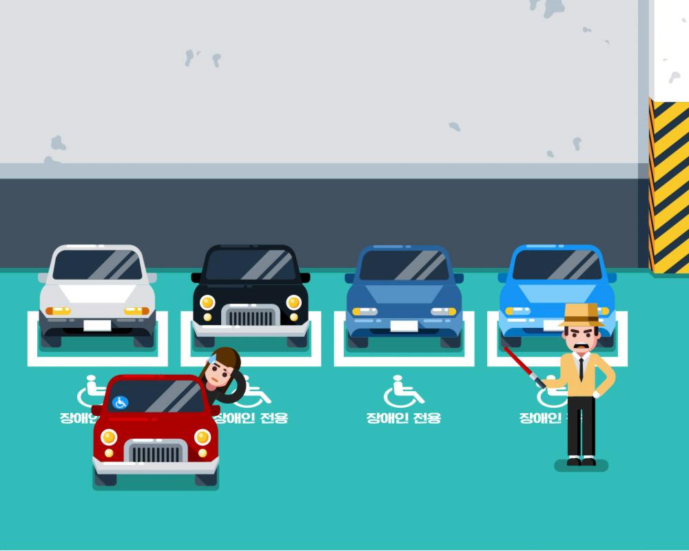 장애인 주차구역이 일반인 전용 주차장인가요?