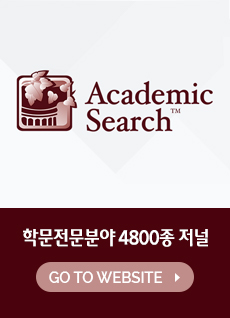 Academic Search Premier(새 창 열림)