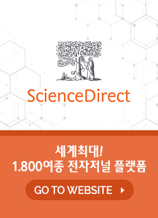 Science Direct(새 창 열림)