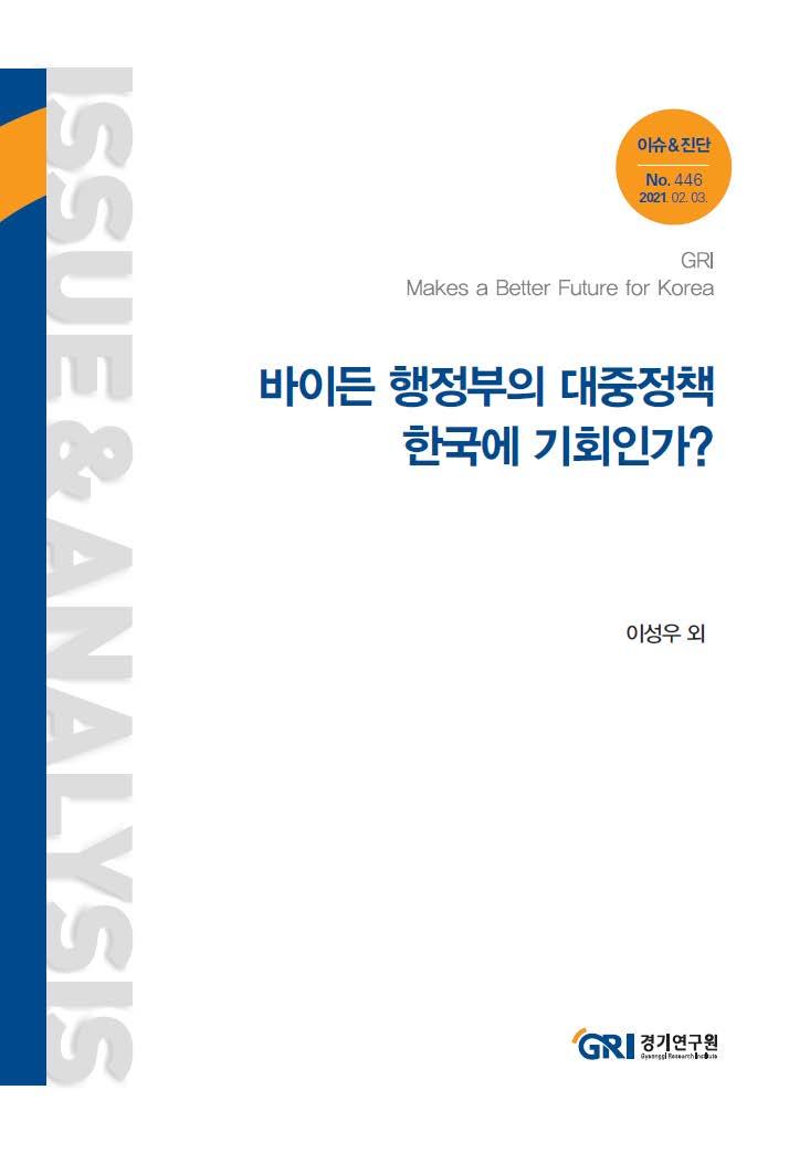 바이든 행정부의 대중정책 한국에 기회인가?
